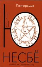 Jo Nesbø: Pentagramma