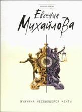 E. Mikhailova: Muzhchina Nesbyvshejsja Mechty