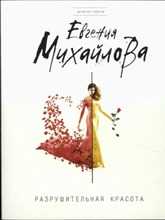 Eksmo E. Mikhajlova: Razrushitelnaja krasota