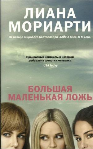 Moriarty, Laine: Bolshaja malenkaja lozh pokkari