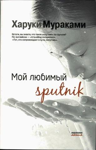 Murakami, Haruki: Moj ljubimyj sputnik pokkari