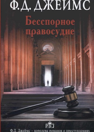 F.d Dzhejms: Besspornoe Pravosudie