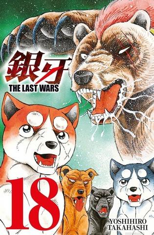 Last Wars 18